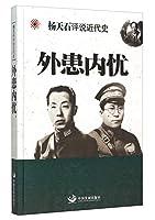 外患内忧—杨天石评说近代史