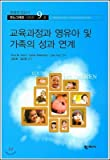 Linking the curriculum with the performance of infants and families (Korean Edition)