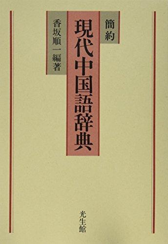 簡約 現代中国語辞典の詳細を見る