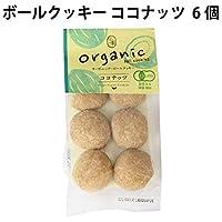 クロスロード  ムソー ボールクッキー ココナッツ 6粒入り  8袋