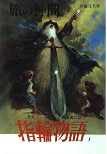指輪物語 (1) (評論社文庫)