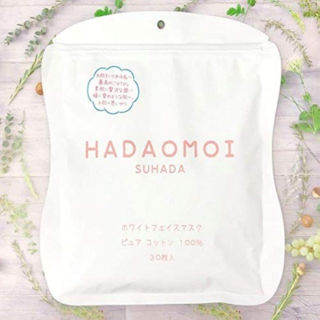 チャンピオンシップイライラする汚染されたHADAOMOI ホワイトフェイスマスク 30枚入