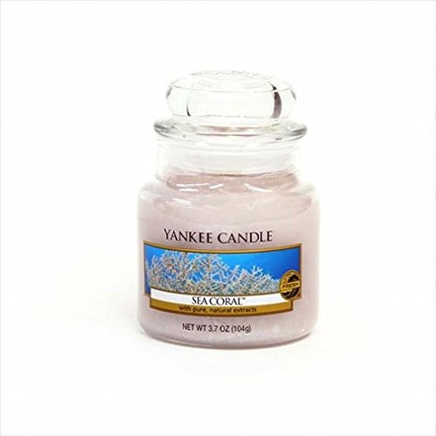 発掘するフローティング中止しますカメヤマキャンドル(kameyama candle) YANKEE CANDLE ジャーS 「 シーコーラル 」