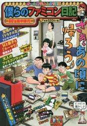 僕らのファミコン日記 ―80's熱中時代― (懐マン(ペーパーバック廉価コミックス))
