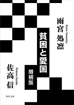 [佐高 信, 雨宮 処凛]の貧困と愛国 増補版 (角川文庫)