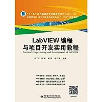 LabVIEW编程与项目开发实用教程