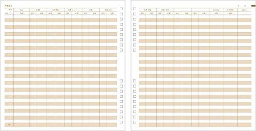ハウスキーピングブック(パヴォ)【ブラウン】家計簿CP014BR