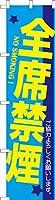 既製品のぼり旗 「全席禁煙」 短納期 高品質デザイン 450mm×1,800mm のぼり