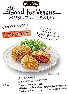 くらこん  Good for Vegans トマトコロッケの素 75g  6個