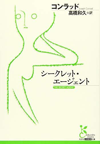 シークレット・エージェント (光文社古典新訳文庫)の詳細を見る