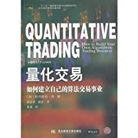 Quantitative trading: how to build your own algorithmic trading career five national key project planning book publishing(Chinese Edition)