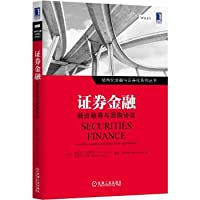 Securities Finance: Securities Lending and Repurchase Financing Agreement(Chinese Edition)
