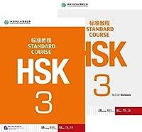 HSK標準教程3 テキスト+練習冊 セット  2MP3付き