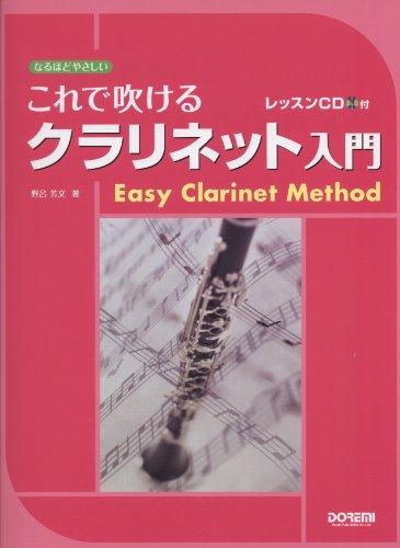 ドレミ楽譜出版社『これで吹ける クラリネット入門』