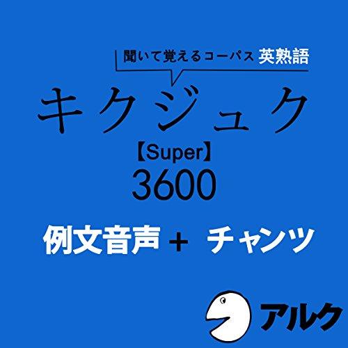 『キクジュク Super 3600 例文+チャンツ音声 (アルク)』のカバーアート