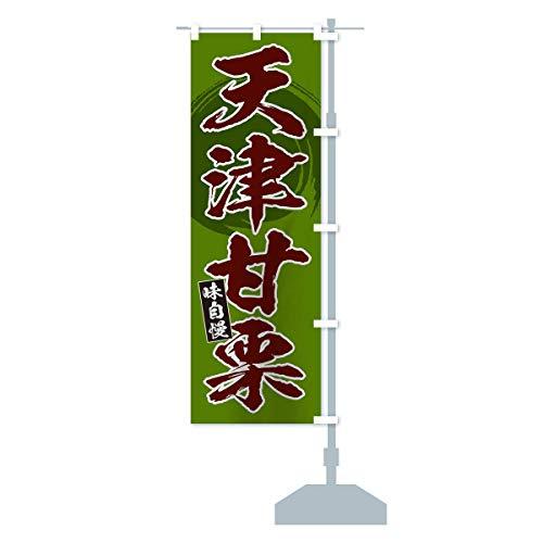 天津甘栗 のぼり旗 サイズ選べます(ジャンボ90x270cm 右チチ)