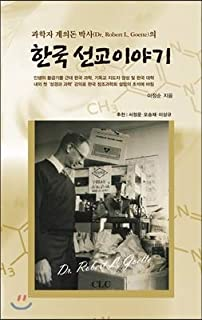 The story of the Korean mission of Dr. (Korean Edition)