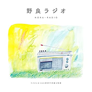 Nora-Radio