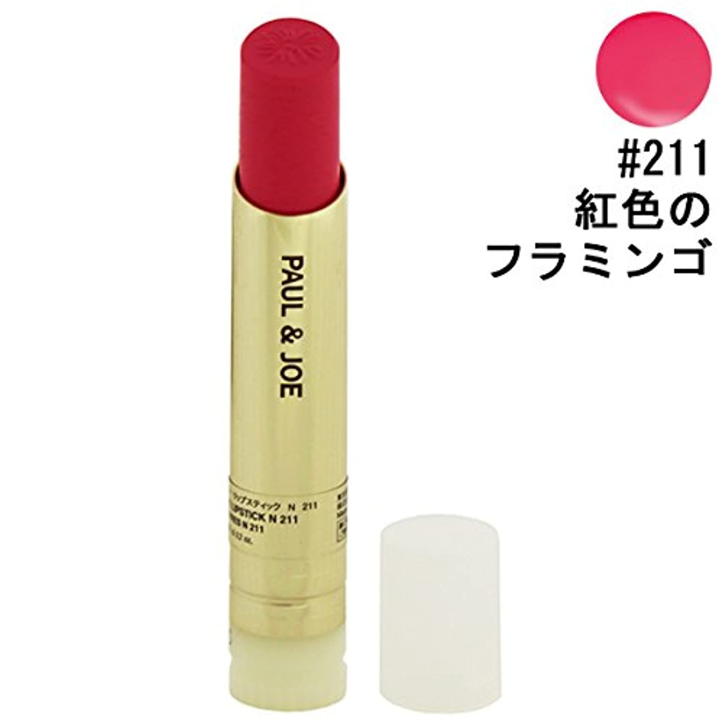 超える凍った音【ポール&ジョー】リップスティックN #211 紅色のフラミンゴ (レフィル) 3.5g