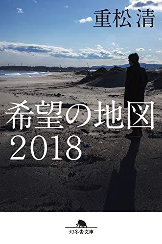 希望の地図2018 (幻冬舎文庫)