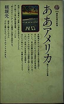 Paperback Shinsho America - Oh ?? full of scratches (Kodansha Gendaishinsho 305) (1973) ISBN: 4061157051 [Japanese Import] Book