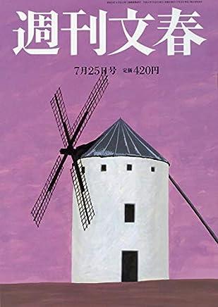 週刊文春 2019年 7/25 号 [雑誌]