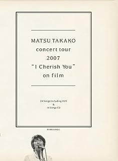 "MATSU TAKAKO concert tour 2007 ""I Cherish You"" on film (DVD+CD初回生産限定盤)"