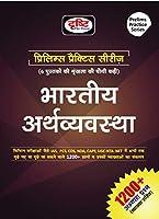 Bharatiya Arthavyavastha (Prelims Practise Series)