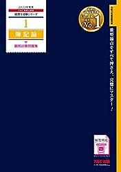 税理士 1 簿記論 個別計算問題集 2021年度 (税理士受験シリーズ)