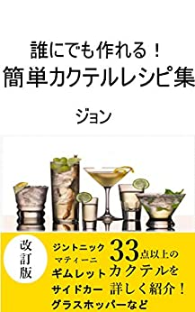 Book's Cover of 誰にでも作れる!簡単カクテルレシピ集 Kindle版