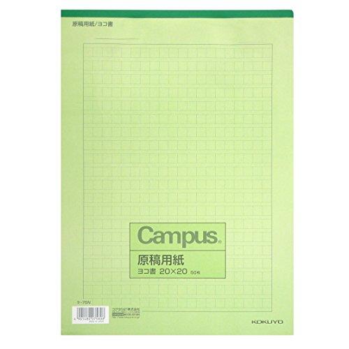 コクヨ キャンパス 原稿用紙 A4 横書き 20×20 罫色緑 50枚入り ケ-75N