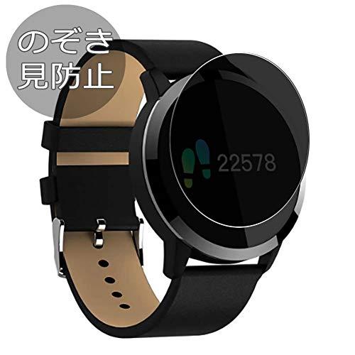 VacFun Anti Espia Protector de Pantalla Compatible con OUKITEL W1 Smartwatch Smart Watch, Screen Protector Filtro de Privacidad(Not Cristal Templado) Película Protectora