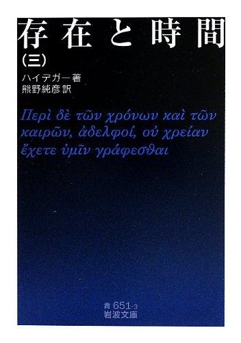 存在と時間(三) (岩波文庫)