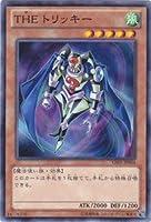 【 遊戯王 】 [ THE トリッキー ]《 ゴールドシリーズ2013 》 ノーマル gs05-jp004 シングル カード