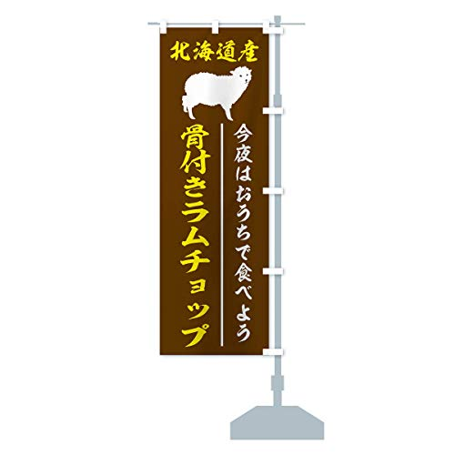 骨付きラムチョップ のぼり旗 サイズ選べます(ジャンボ90x270cm 右チチ)