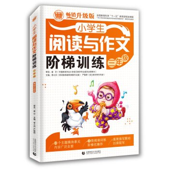 Pupils reading and writing ladder training the third grade (selling an upgraded version)(Chinese Edition)
