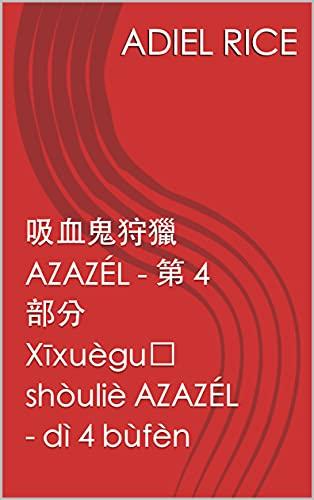 吸血鬼狩獵 AZAZÉL - 第 4 部分 Xīxuèguǐ shòuliè AZAZÉL - dì 4 bùfèn (वैम्पायर शिकार अज़ाज़ेली vaimpaayar shikaar azaazelee) (Traditional Chinese Edition)
