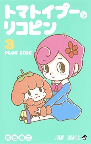 トマトイプーのリコピン 3 (ジャンプコミックス)
