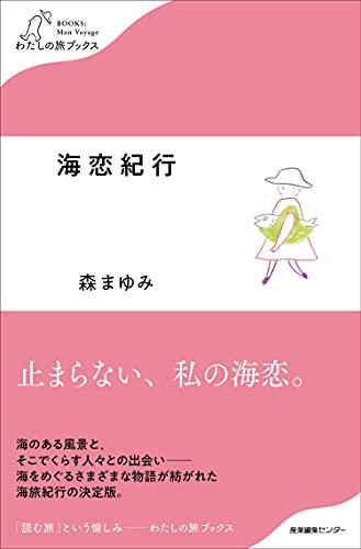 海恋紀行 (わたしの旅ブックス)