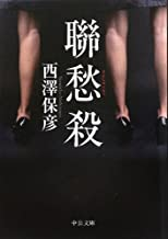 表紙: 聯愁殺 (中公文庫) | 西澤保彦