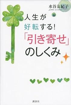 [水谷友紀子]の人生が好転する! 「引き寄せ」のしくみ