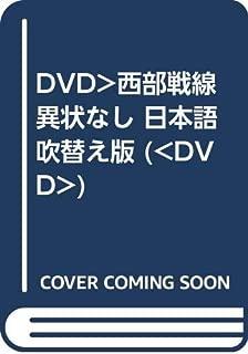 DVD>西部戦線異状なし 日本語吹替え版 (<DVD>)
