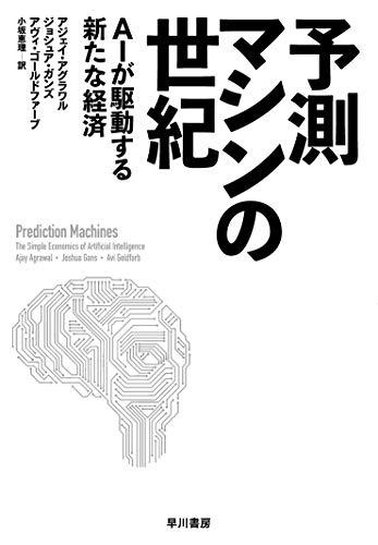 予測マシンの世紀: AIが駆動する新たな経済の詳細を見る