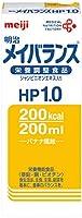 明治メイバランスHP1.0 (200ml)×48セット