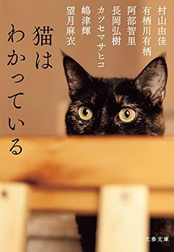 猫はわかっている (文春文庫) Kindle版
