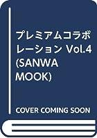 プレミアムコラボレーション Vol.4 (SANWA MOOK)