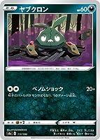 ポケモンカードゲーム PK-S4a-115 ヤブクロン