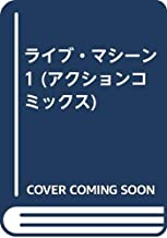 ライブ・マシーン 1 (アクションコミックス)
