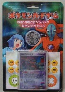 Deoxys Pokemon film jeu de cartes commemoratif public VS Pack de ? ?