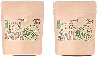 有機JAS認定 < yomogi > オーガニックよもぎ茶2g×10包 (2個セット) [ ヨモギ茶 よもぎ ヨモギ 健康茶 蓬茶 茶 有機JAS 無農薬 無添加 ノンカフェイン ティーバッグ ティーバック ティーパック 国産 日本製 ]